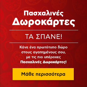 menubar290x290_easter